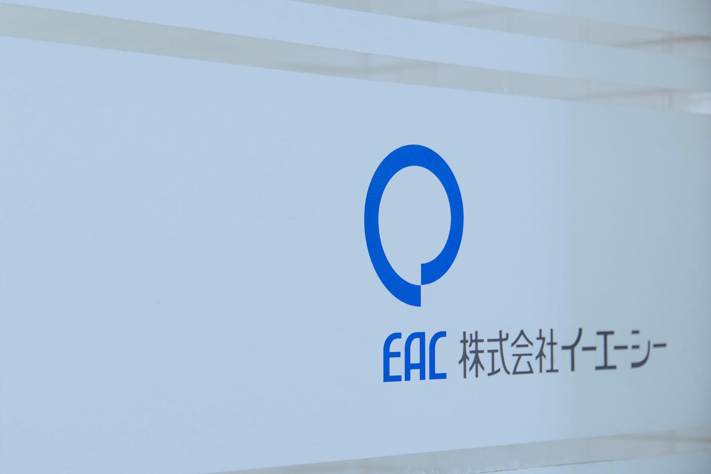 EAC|総合広告代理店