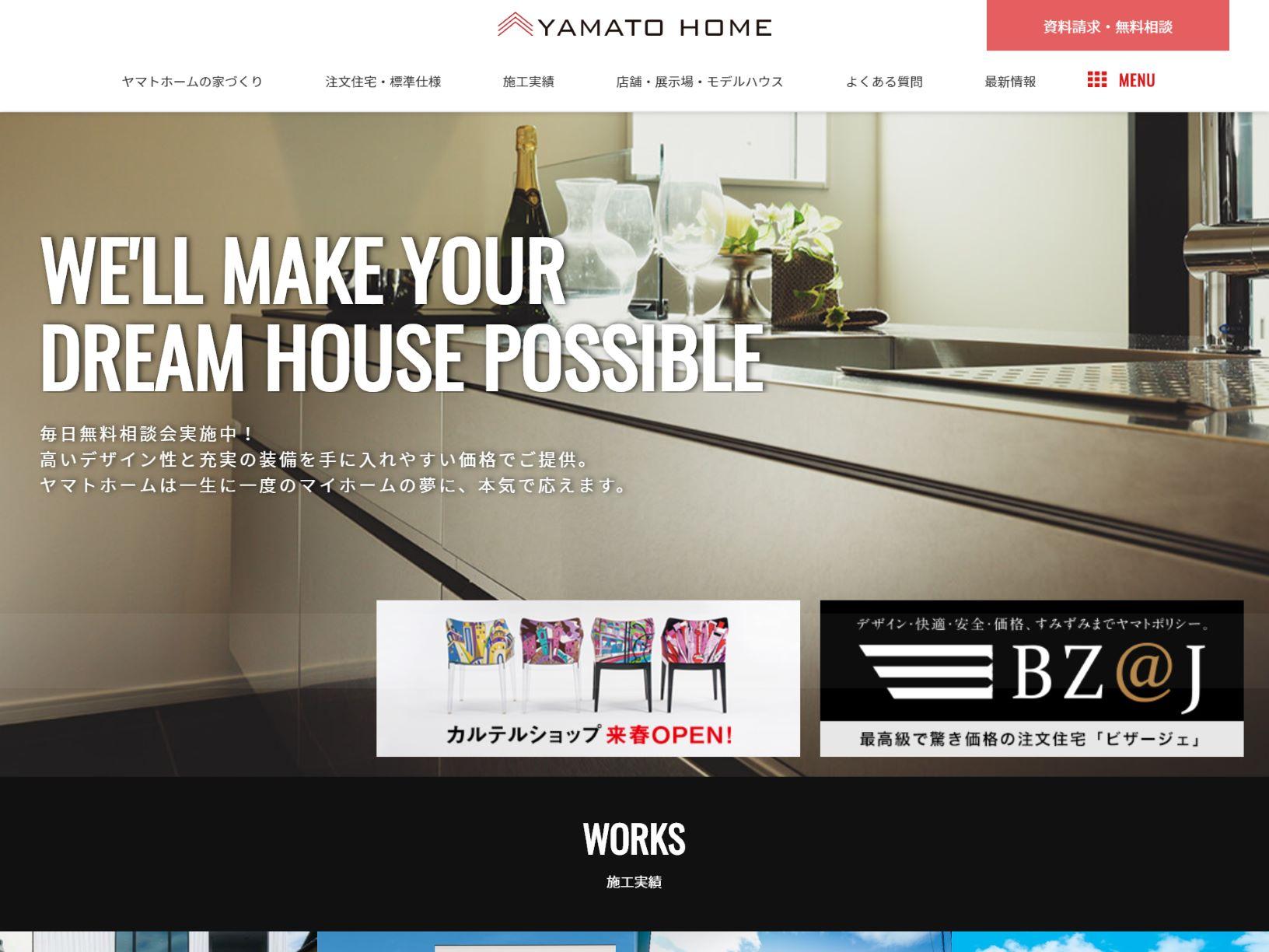 ヤマトホーム株式会社